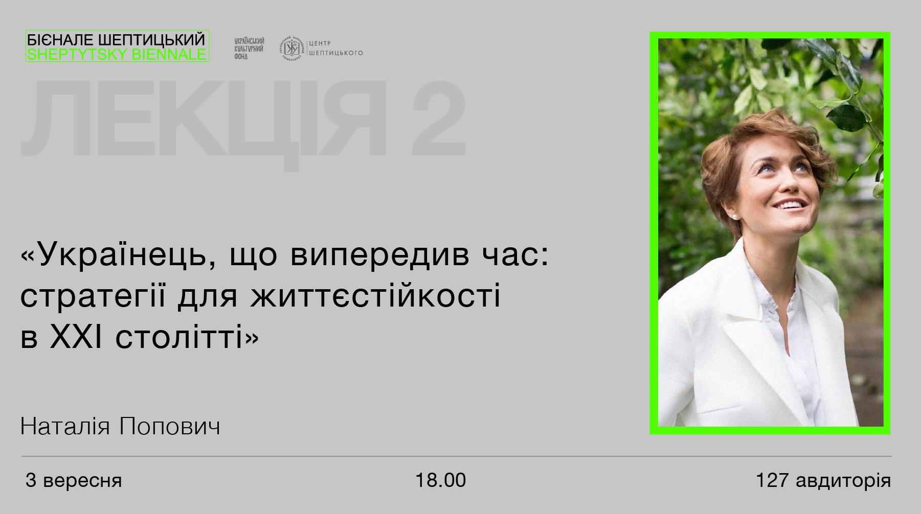 "Лекція Наталії Попович в рамках ""Бієнале Шептицький"""