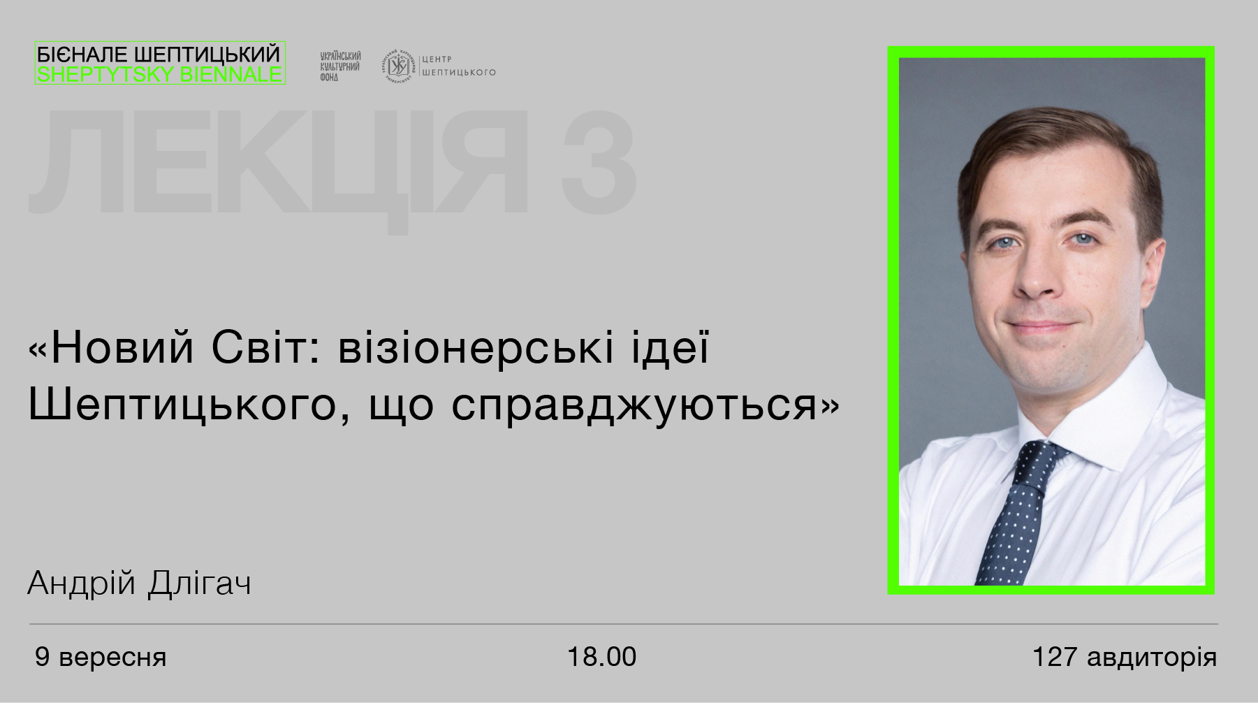 """Лекція Андрія Длігача в рамках """"Бієнале Шептицький"""""""