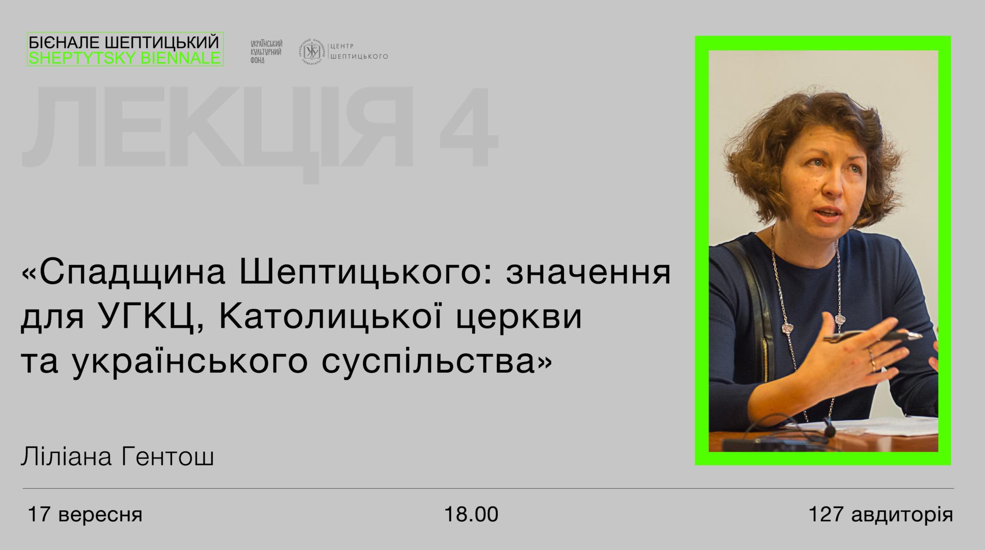 "Лекція Ліліани Гентош в рамках ""Бієнале Шептицький"""