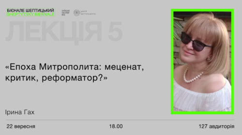 "Лекція Ірини Гах в рамках ""Бієнале Шептицький"""