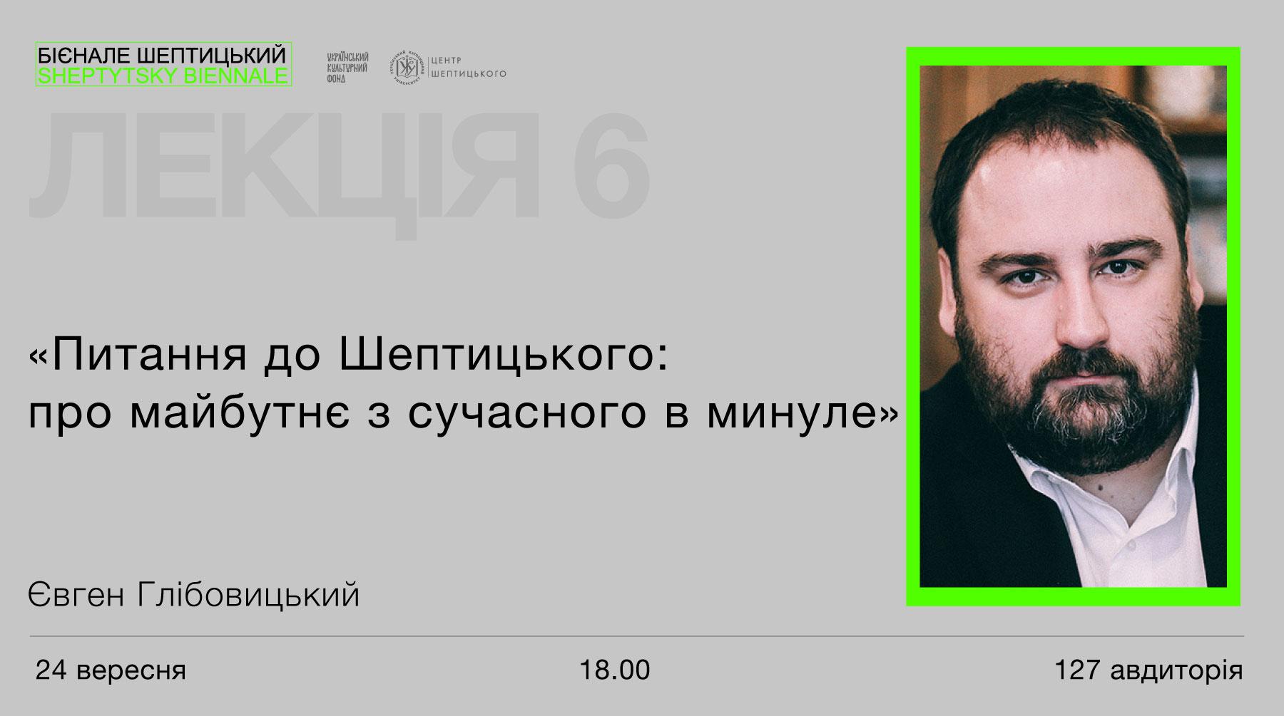 """Лекція Євгена Глібовицького в рамках """"Бієнале Шептицький"""""""