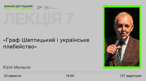 """Лекція Юрія Макарова в рамках """"Бієнале Шептицький"""""""