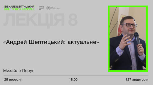 "Лекція Михайла Перуна в рамках ""Бієнале Шептицький"""