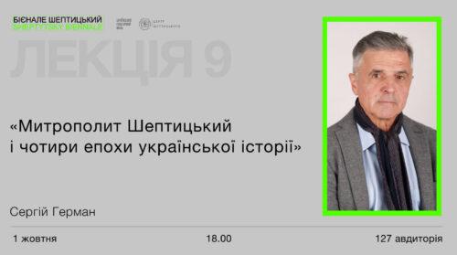 """Лекція Сергія Германа в рамках """"Бієнале Шептицький"""""""