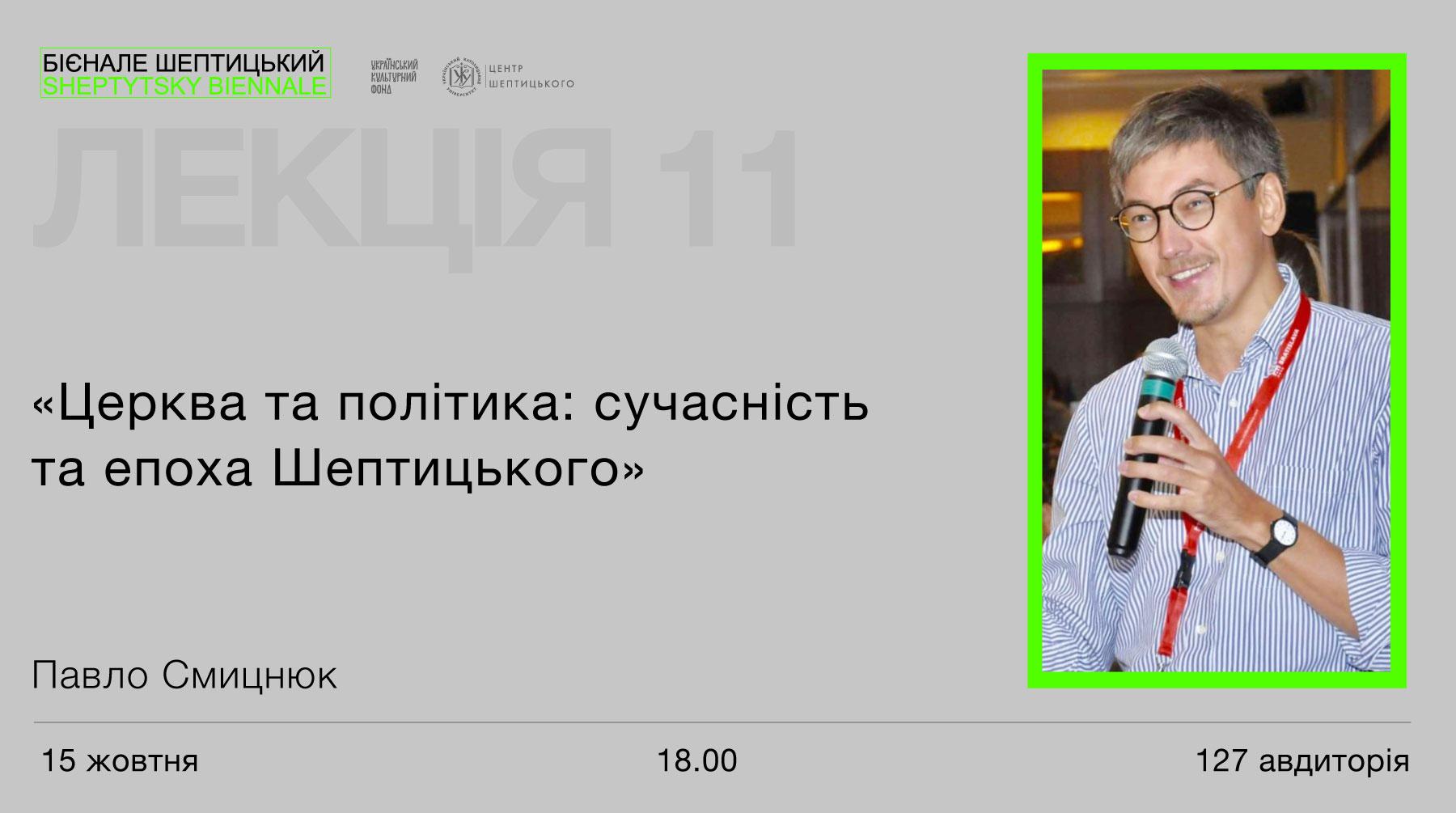 """Лекція Павла Смицнюка в рамках """"Бієнале Шептицький"""""""