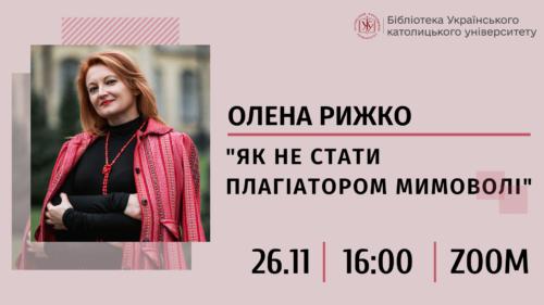 """Олена Рижко """"Як не стати плагіатором мимоволі"""""""