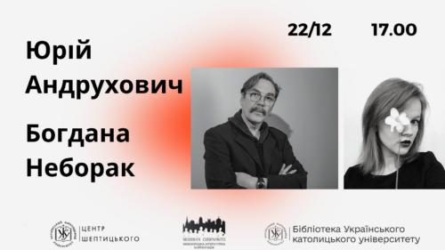 """Юрій Андрухович презентує """"Радіо Ніч"""""""