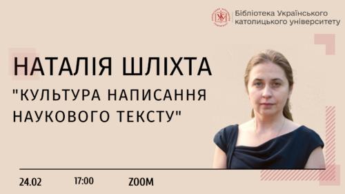 """""""Культура написання наукових текстів"""" із Наталею Шліхтою"""