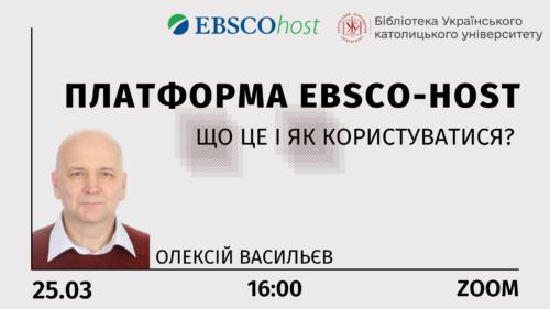 """Вебінар """"Платформа EBSCO-host: що це і як користуватися"""""""