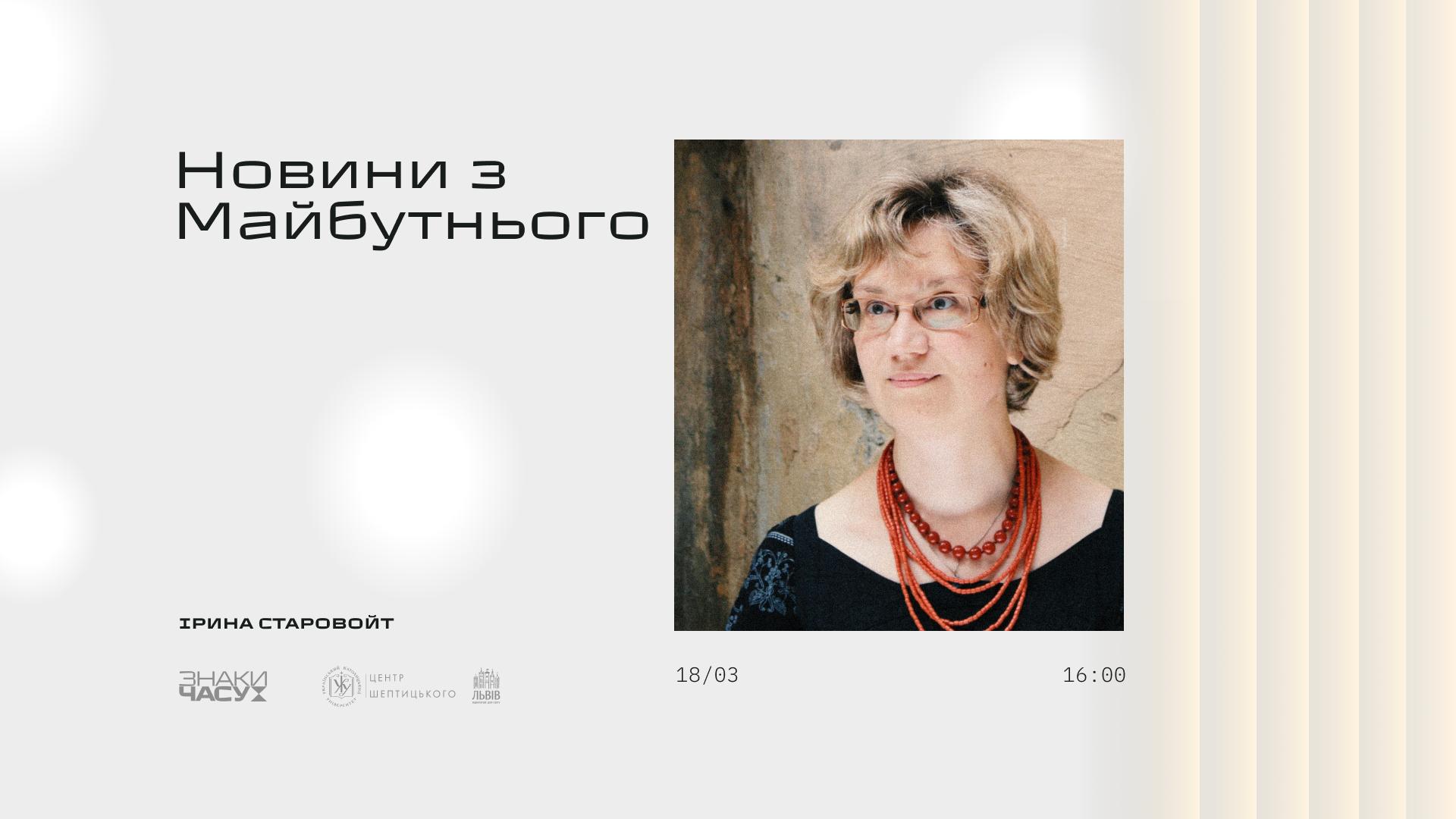 """Лекція Ірини Старовойт """"Новини з майбутнього"""""""
