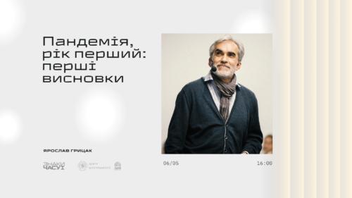"""Лекція Ярослава Грицака """"Пандемія, рік перший: Перші висновки"""""""
