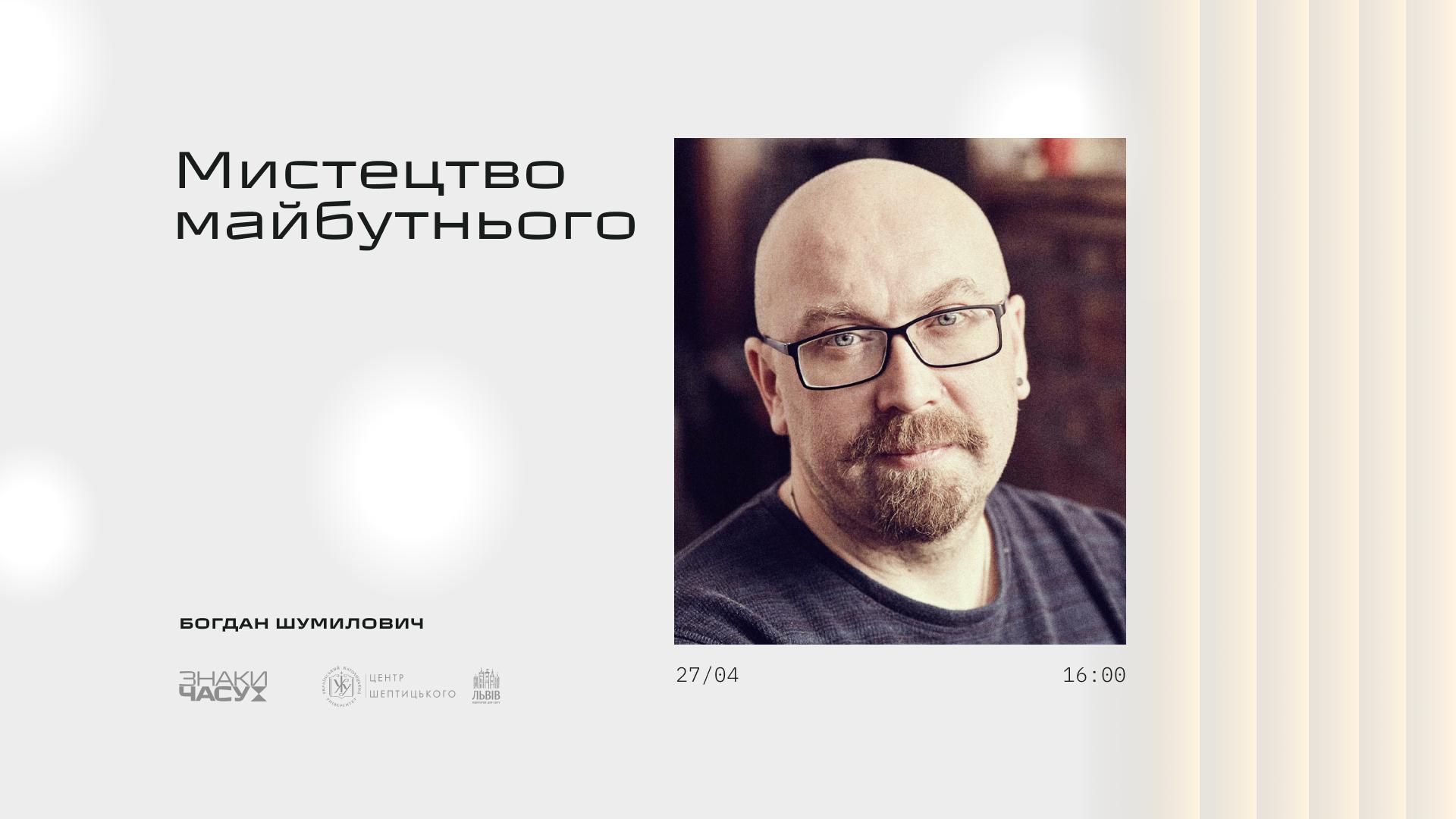 """Лекція Богдана Шумиловича """"Мистецтво майбутнього"""""""