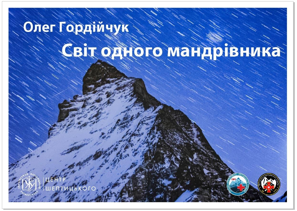 """""""Світ одного мандрівника"""" – виставка в Центрі Шептицького!"""
