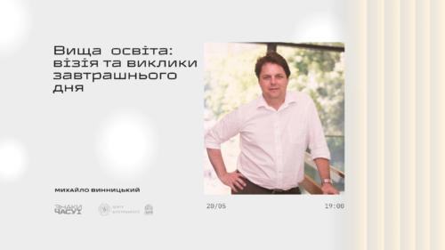 """Лекція Михайла Винницького """"Вища освіта: візія та виклики завтрашнього дня"""""""