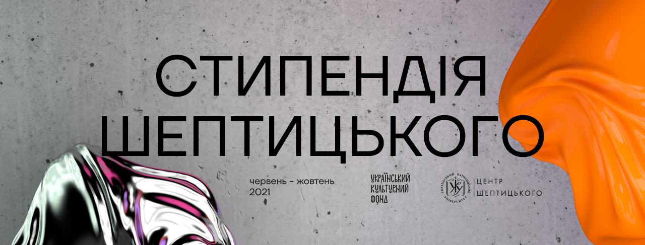 Стипендія Шептицького