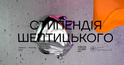 Оголошено переможців конкурсного відбору Стипендії Шептицького