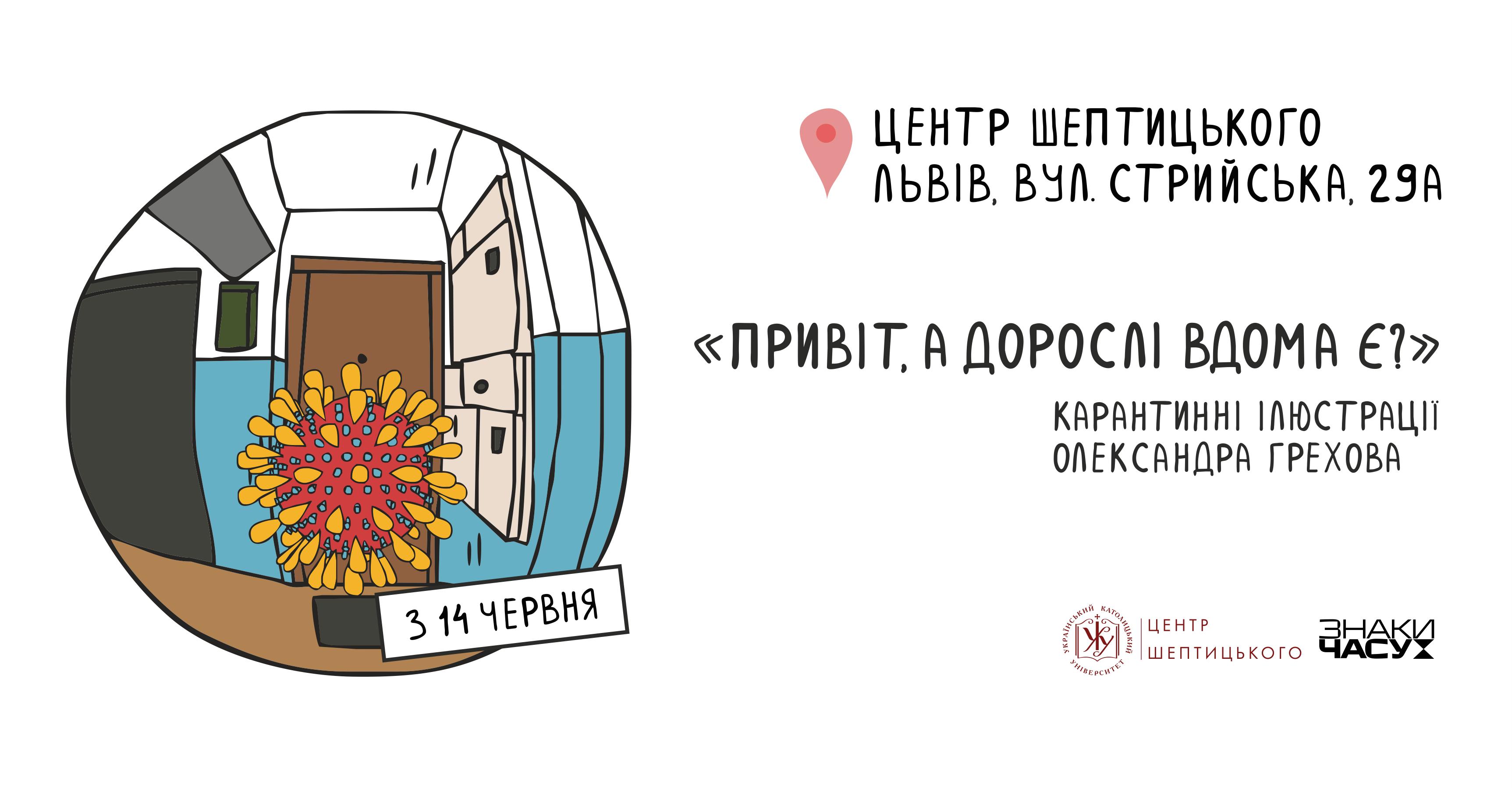 """""""Привіт, а дорослі вдома є?"""" персональна виставка Олександра Грехова"""