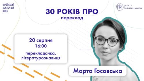 """Лекція Марти Госовської: """"30 років про переклад"""""""