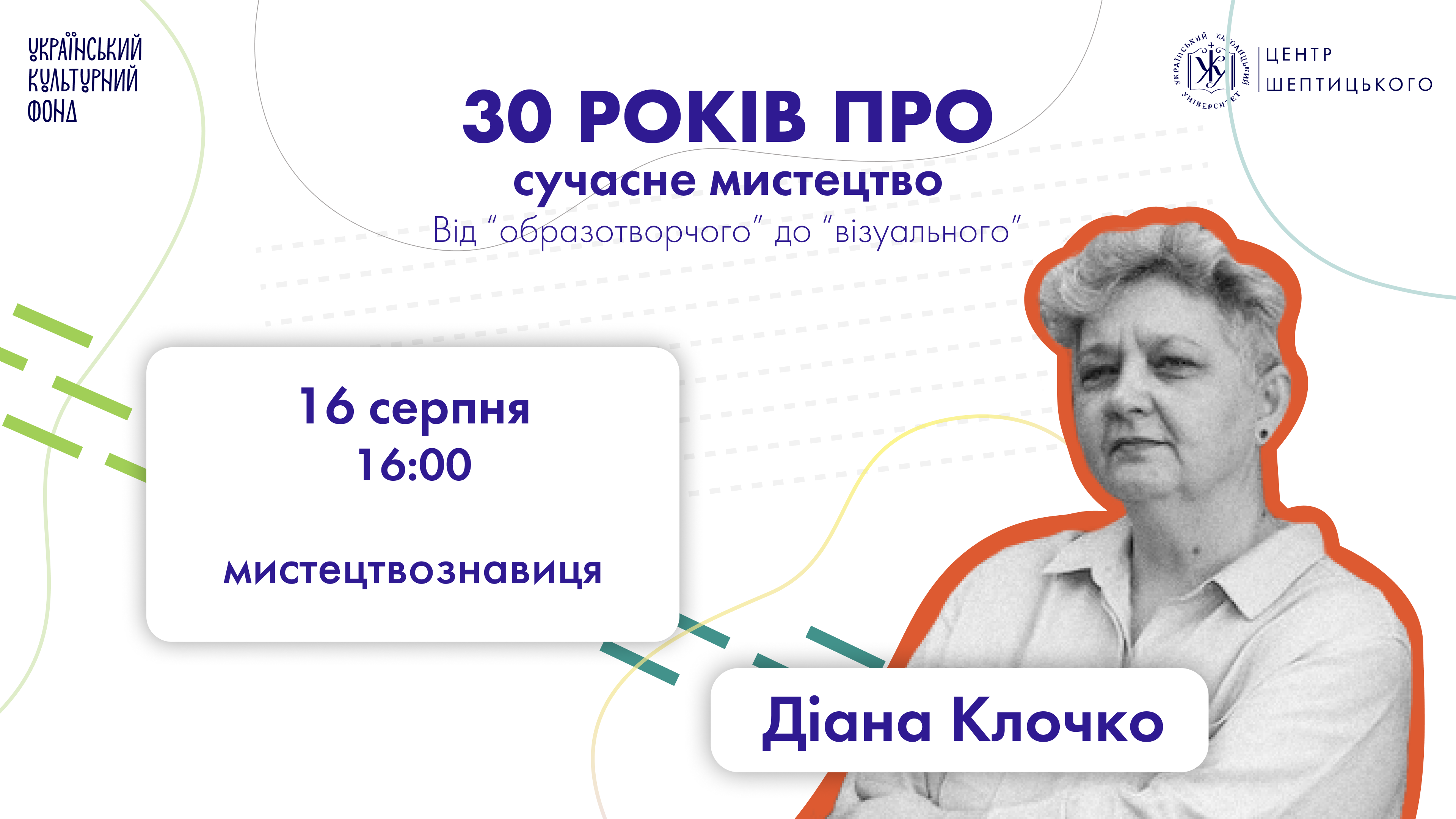 """Лекція Діани Клочко: """"30 років про художнє мистецтво"""""""