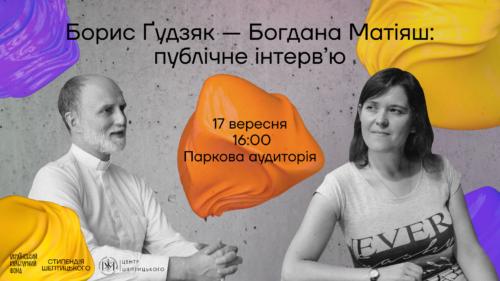 Борис Ґудзяк — Богдана Матіяш: публічне інтерв'ю | Стипендія Шептицького