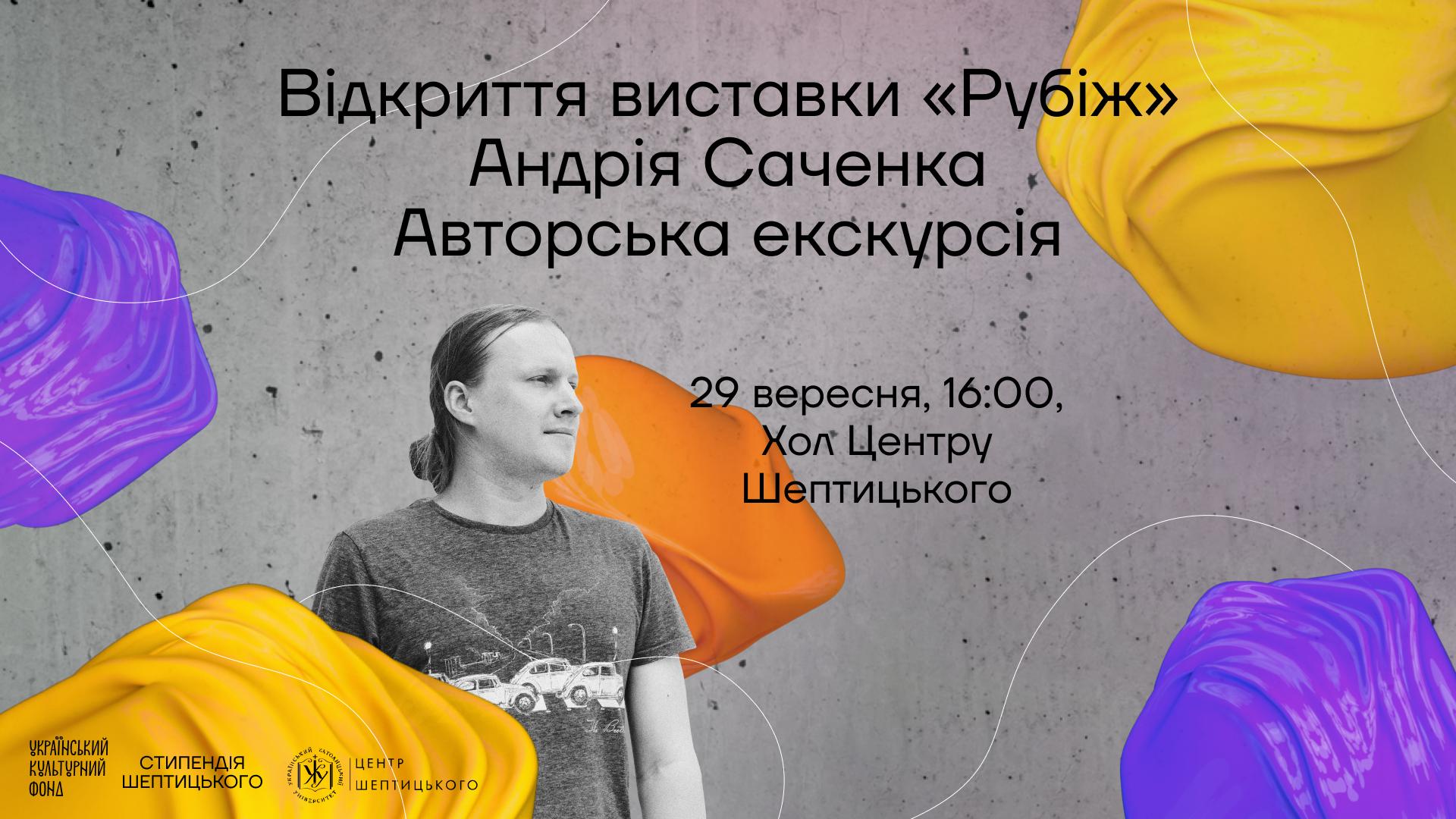 Відкриття виставки Андрія Саченка «Рубіж» | Стипендія Шептицького