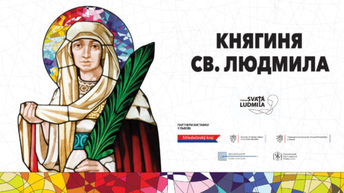 Відкриття виставки «Княгиня Свята Людмила»