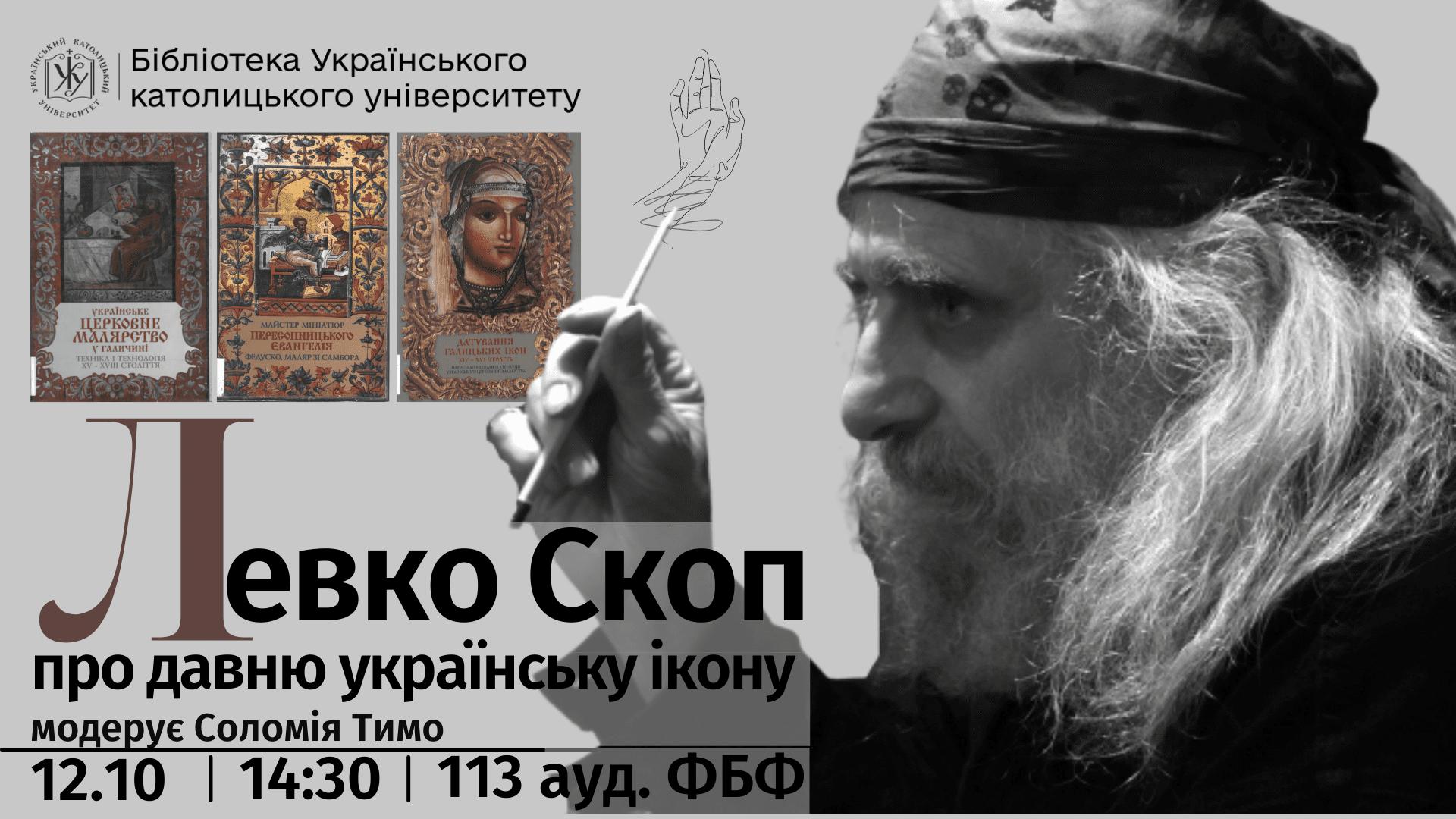 Левко Скоп про давню українську ікону